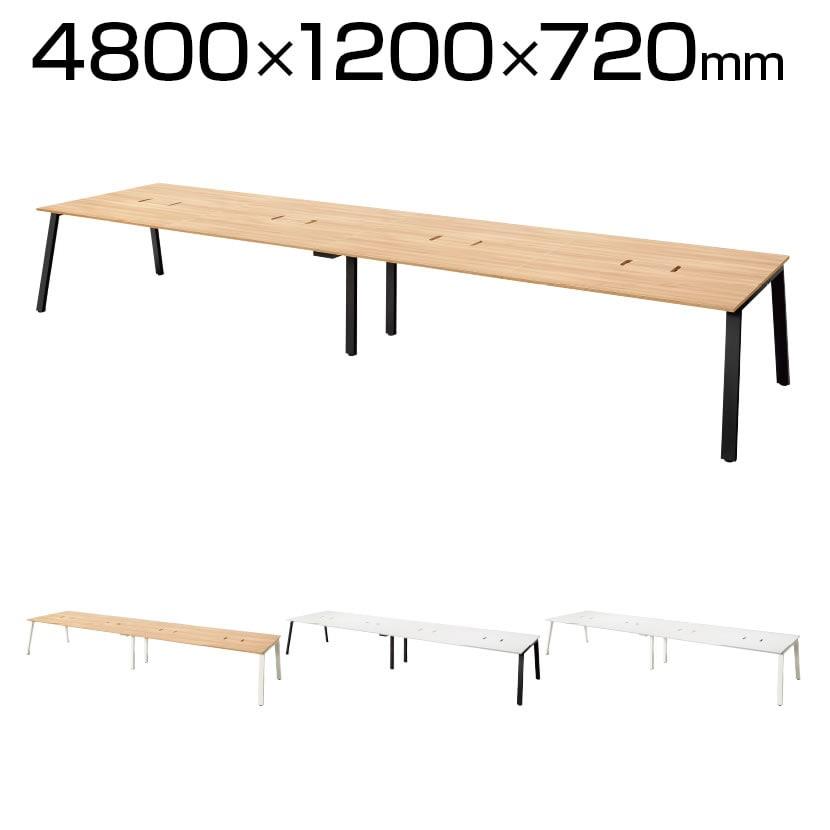 MRフリースタイルデスク フリーアドレスデスク 会議テーブル おしゃれ 幅4800mm 配線収納付 GA-MR4812