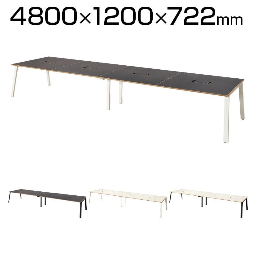 MRフリースタイルデスク フリーアドレスデスク 会議テーブル おしゃれ 幅4800mm 木目指紋レス 配線収納付 GA-MR4812L