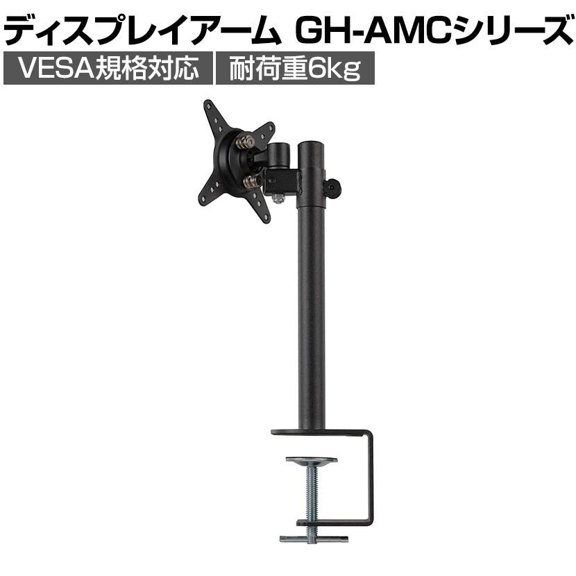 ディスプレイアーム モニターアーム クランプ式 テレワーク シンプル2軸タイプ 23.6インチまで対応 在宅勤務 VESA規格75mm/100mm対応 GH-AMC02