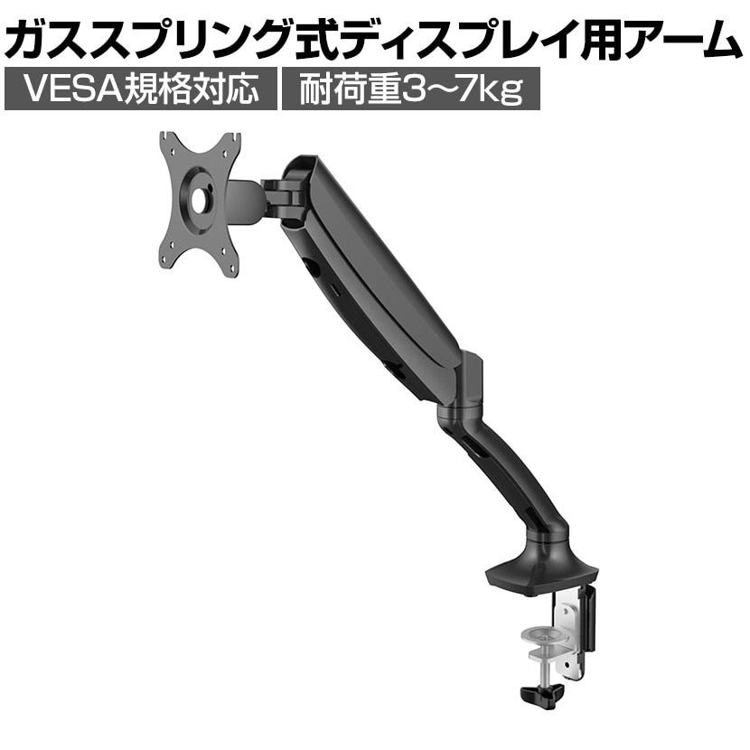 ディスプレイアーム モニターアーム ガススプリング式 4軸タイプ クランプ式/グロメット式 27インチまで対応 テレワーク VESA規格100mm/75mm対応 GH-AMCD01