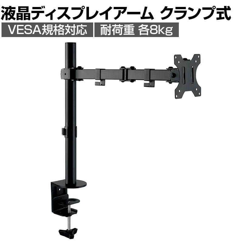 ディスプレイアーム モニターアーム 5軸タイプ ロングアーム クランプ式 32インチまで対応 VESA規格75mm/100mm対応 GH-AMEA1-BK