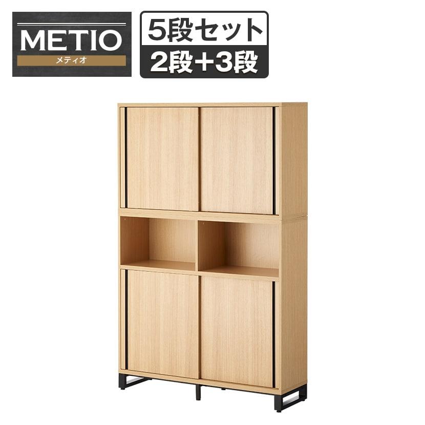 メティオ 木製キャビネット 書庫 5段 上下組 上置き用2段スライドドア+下置き用3段(オープン+2段スライドドア) 幅1200×奥行398mm