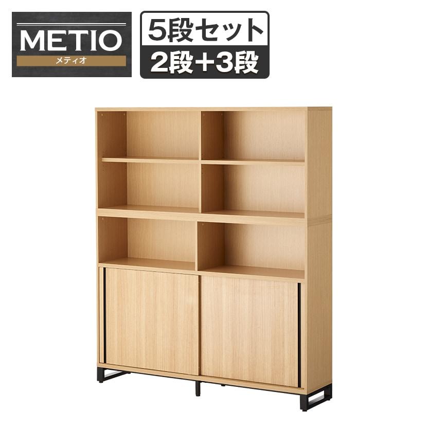 メティオ 木製キャビネット 書庫 5段 上下組 上置き用2段オープン+下置き用3段(オープン+2段スライドドア) 幅1600×奥行398mm