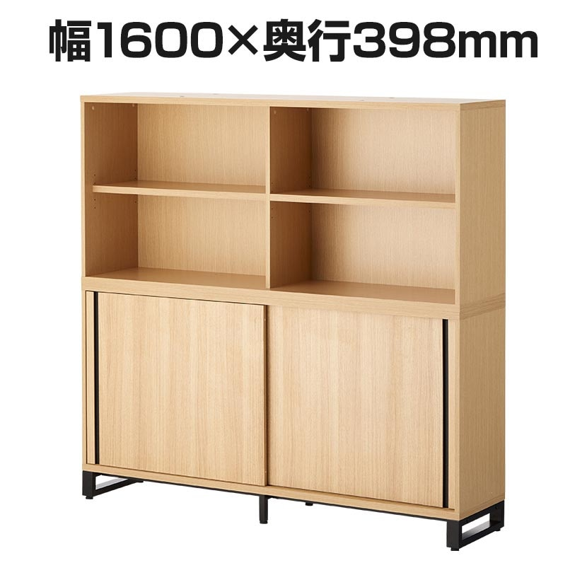 メティオ 木製キャビネット 書庫 4段 上下組 上置き用2段オープン+下置き用2段スライドドア 幅1600×奥行398mm