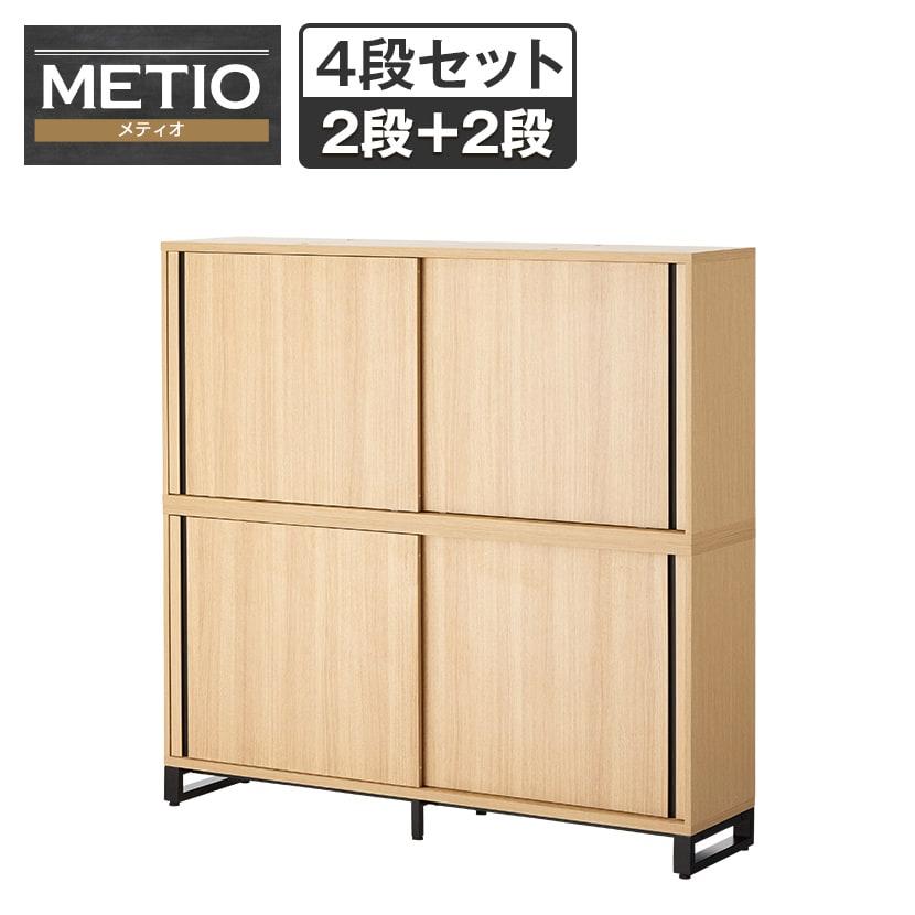 メティオ 木製キャビネット 書庫 4段 上下組 上置き用2段 スライドドア+下置き用2段スライドドア 幅1600×奥行398mm