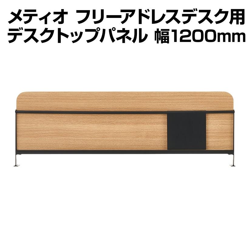 【12月下旬入荷予定】[メティオフリーアドレスデスク用]デスクトップパネル 間仕切り 幅1200mm用
