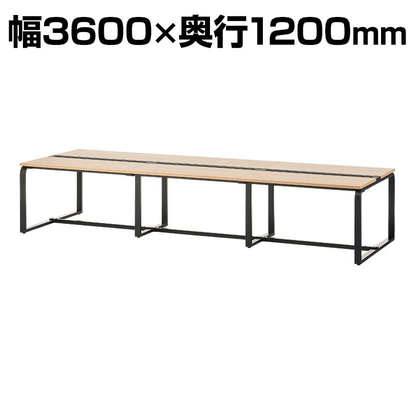 メティオ フリーアドレスデスク 配線ボックス付き ミーティングテーブル 会議用テーブル 幅3600×奥行1200×高さ720mm
