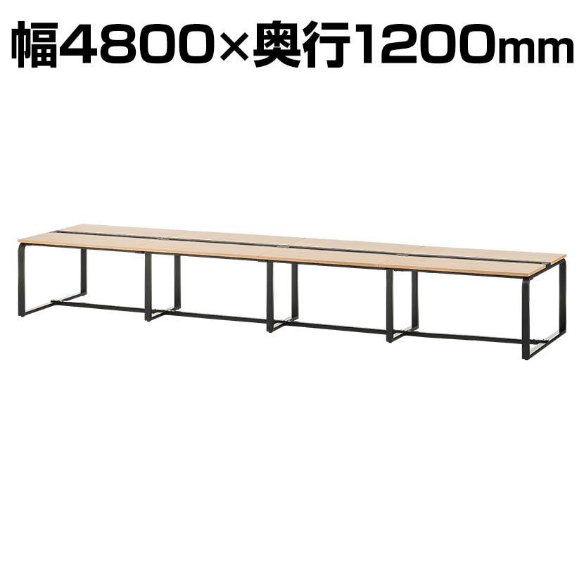 メティオ フリーアドレスデスク 配線ボックス付き ミーティングテーブル 会議用テーブル 幅4800×奥行1200×高さ720mm