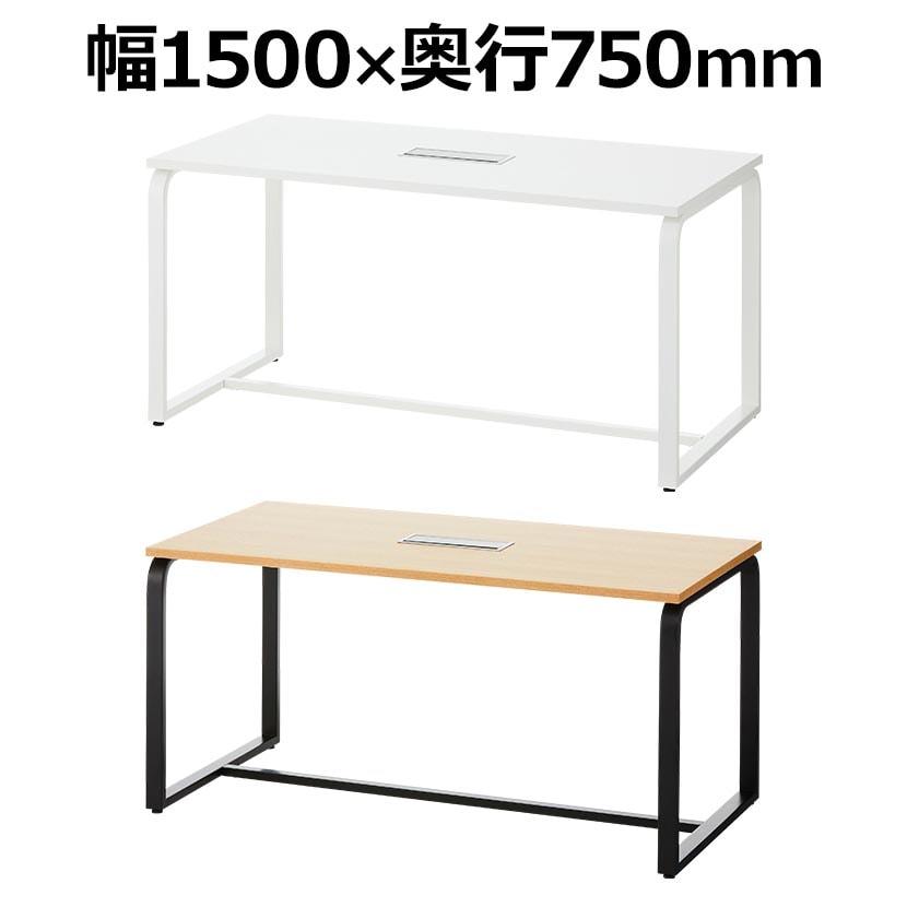 メティオ ミーティングテーブル 会議用テーブル 配線ボックス付き 幅1500×奥行750×高さ720mm 【ホワイト・ナチュラル】
