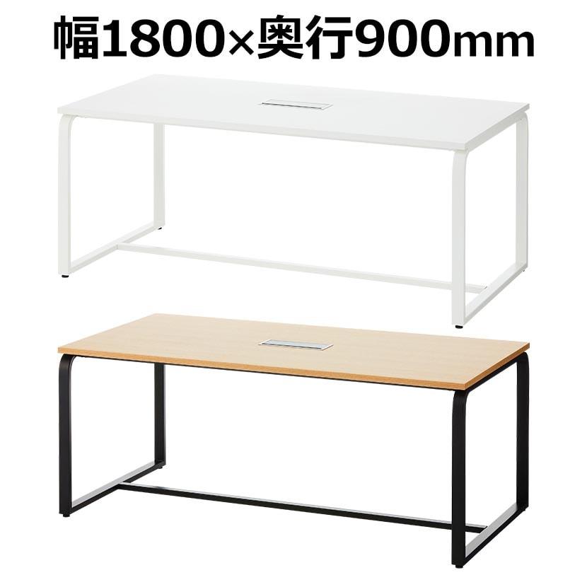 メティオ ミーティングテーブル 会議用テーブル 配線ボックス付き 幅1800×奥行900×高さ720mm 【ホワイト・ナチュラル】
