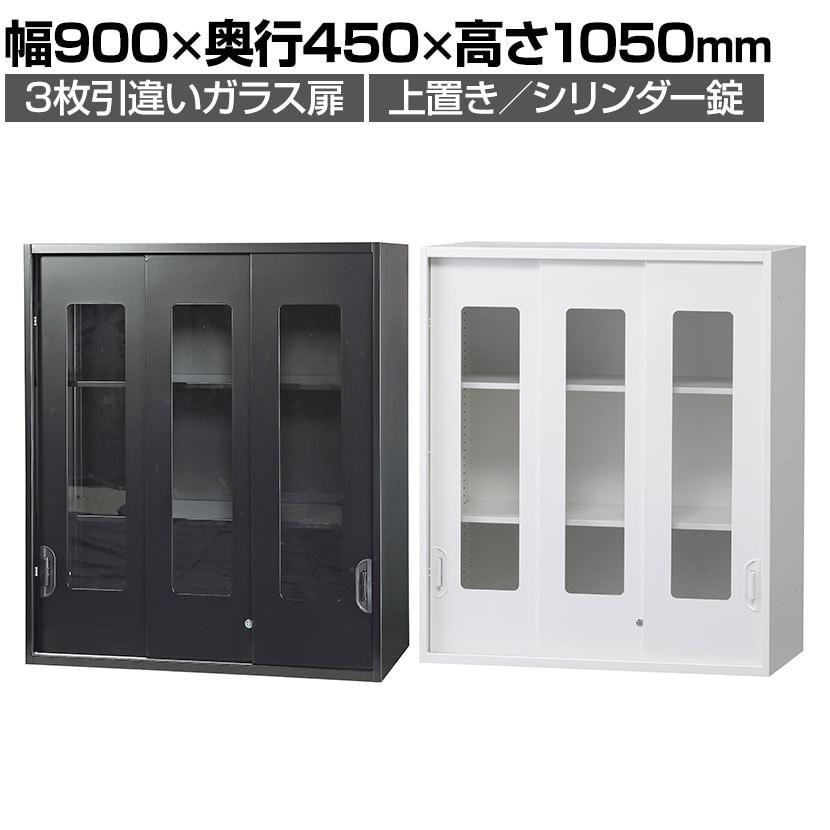 オフィス収納 HOSシリーズ 3枚引違いガラス扉 上置用 書類整理 収納 スチール書庫 国産 幅900×奥行450×高さ1050mm
