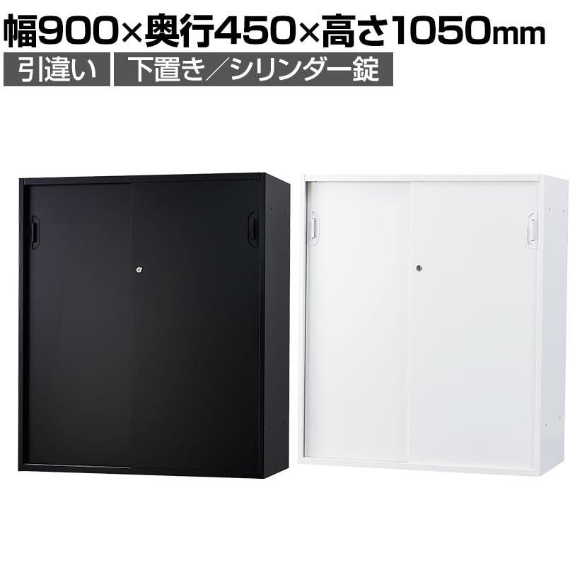 オフィス収納 HOSシリーズ 引違い 下置用 書類整理 収納 スチール書庫 国産 幅900×奥行450×高さ1050mm