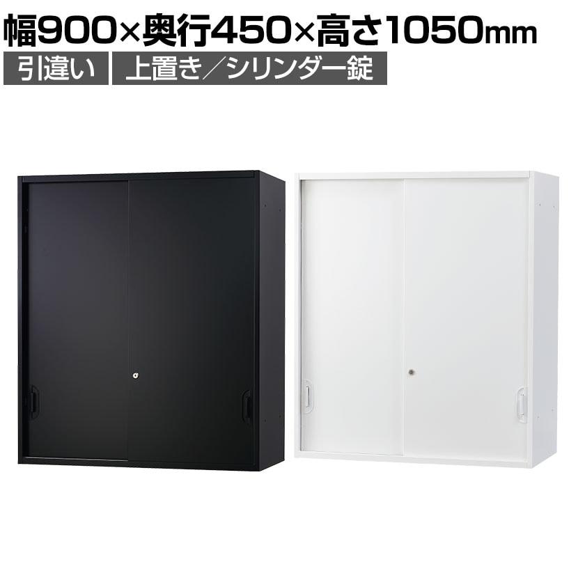 オフィス収納 HOSシリーズ 引違い 上置用 書類整理 収納 スチール書庫 国産 幅900×奥行450×高さ1050mm