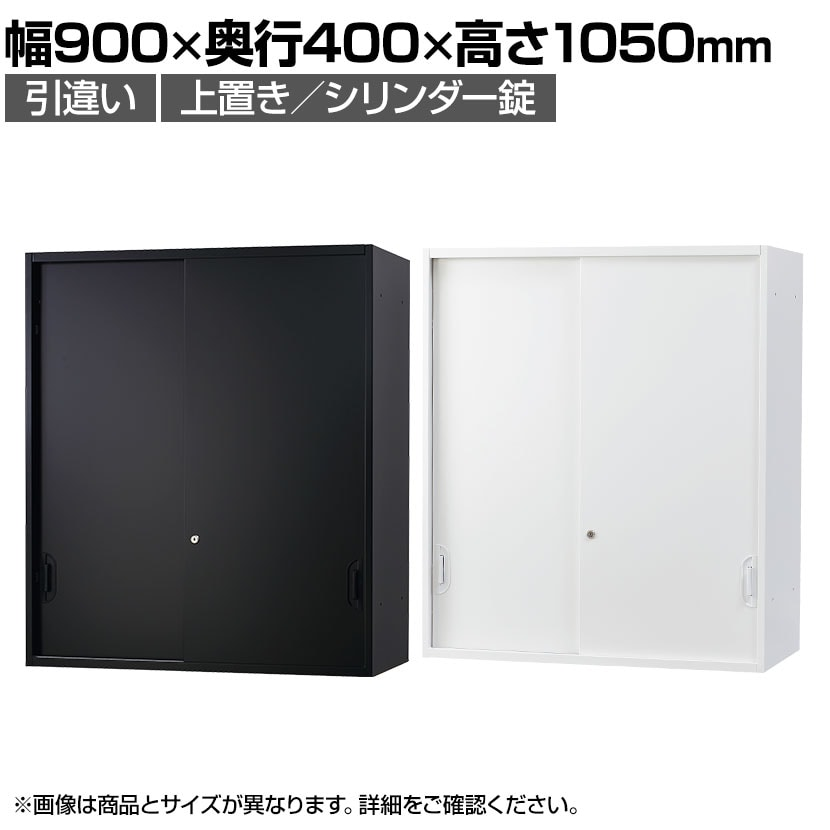 オフィス収納 HOSシリーズ 引違い 上置用 書類整理 収納 スチール書庫 国産 幅900×奥行400×高さ1050mm