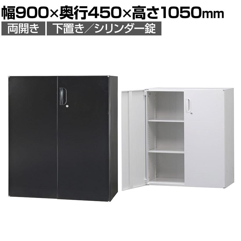 オフィス収納 HOSシリーズ 両開き 下置用 書類整理 収納 スチール書庫 国産 幅900×奥行450×高さ1050mm