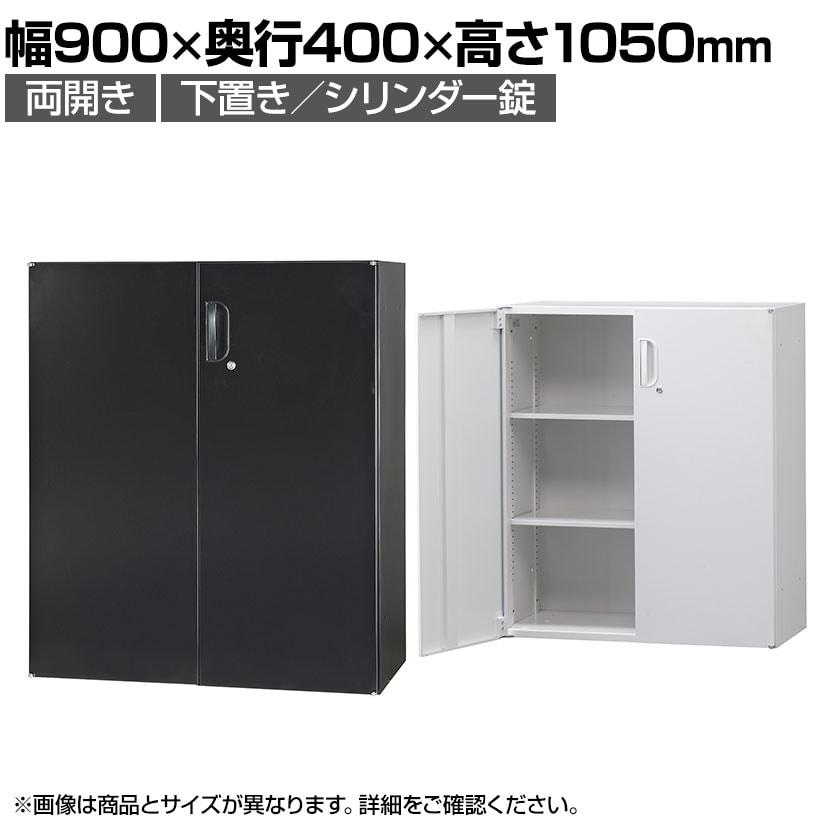 オフィス収納 HOSシリーズ 両開き 下置用 書類整理 収納 スチール書庫 国産 幅900×奥行400×高さ1050mm