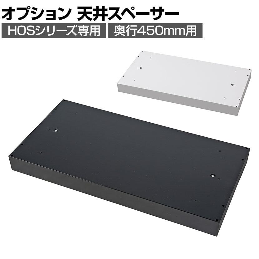 オフィス収納 HOSシリーズ オプション 天井スペーサー 書類整理 収納 スチール書庫 国産