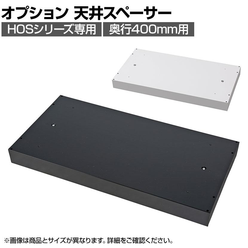 [オプション]オフィス収納 HOSシリーズ 天井スペーサー 国産