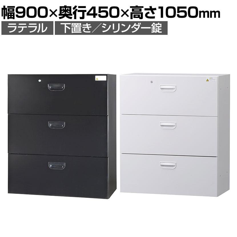 オフィス収納 HOSシリーズ ラテラルタイプ 3段 下置用 引き出し 書類整理 収納 スチール書庫 国産 幅900×奥行450×高さ1050mm