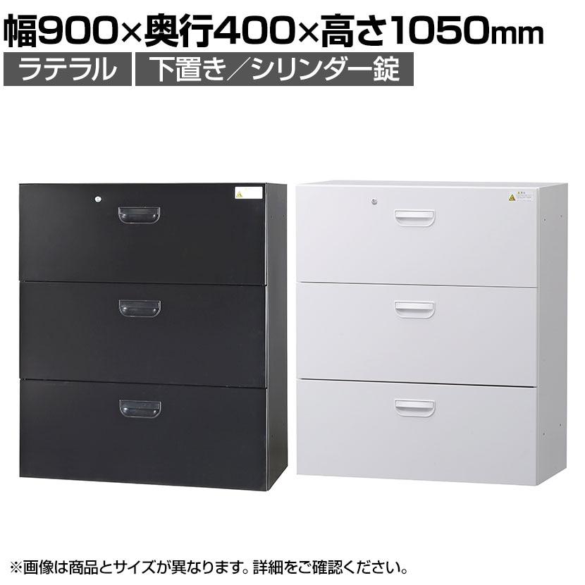 オフィス収納 HOSシリーズ ラテラルタイプ 3段 下置用 引き出し 書類整理 収納 スチール書庫 国産 幅900×奥行400×高さ1050mm
