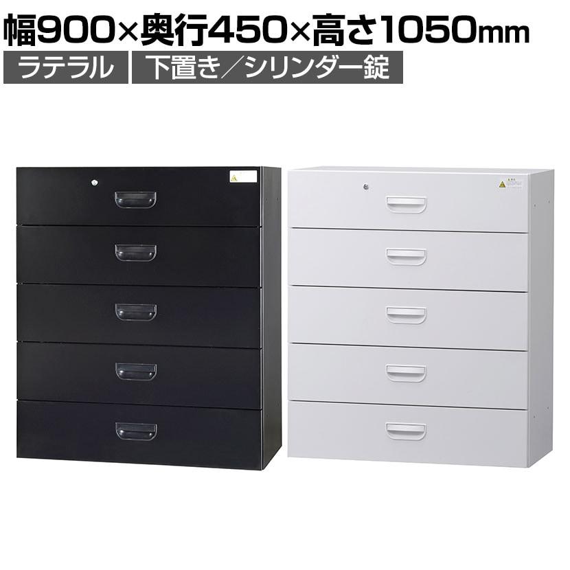 オフィス収納 HOSシリーズ ラテラルタイプ 5段 下置用 引き出し 書類整理 収納 スチール書庫 国産 幅900×奥行450×高さ1050mm