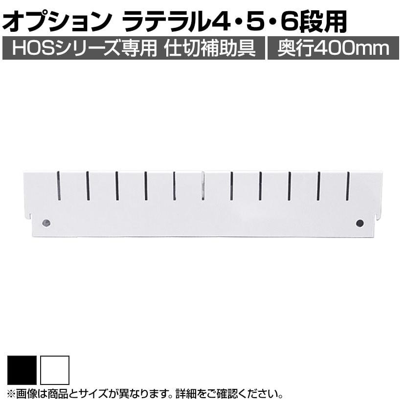 [オプション]オフィス収納 HOSシリーズ ラテラルタイプ 4段・5段・6段(奥行400mm)専用仕切補助具 国産