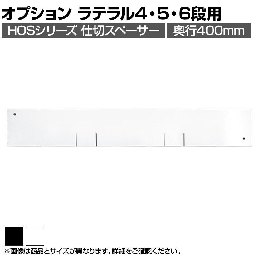 [オプション]オフィス収納 HOSシリーズ ラテラルタイプ 4段・5段・6段(奥行400mm)専用仕切スペーサー 仕切板 間仕切り 国産