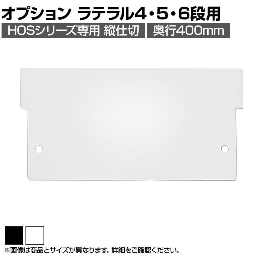 [オプション]オフィス収納 HOSシリーズ ラテラルタイプ 4段・5段・6段(奥行400mm)専用縦仕切 仕切板 間仕切り 国産