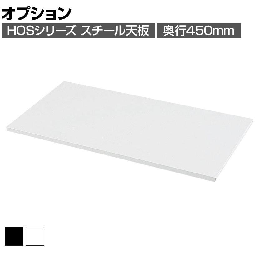 [オプション]オフィス収納 HOSシリーズ スチール天板 幅900×奥行450mm 国産