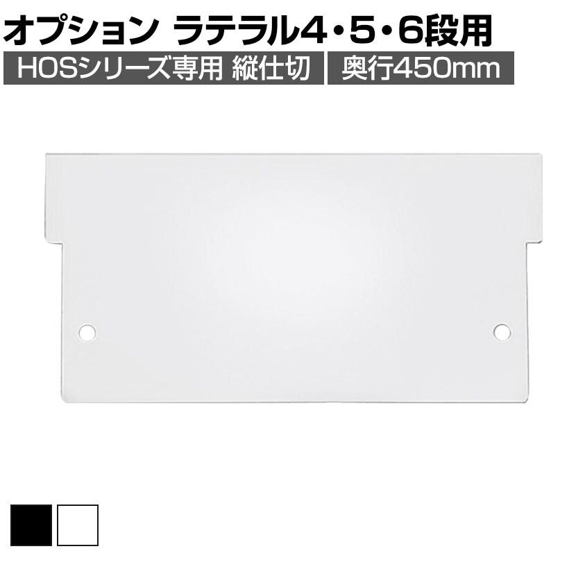 [オプション]オフィス収納 HOSシリーズ ラテラルタイプ 4段・5段・6段(奥行450mm)専用縦仕切 仕切板 間仕切り 国産