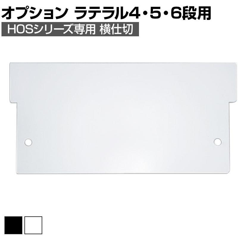 [オプション]オフィス収納 HOSシリーズ ラテラルタイプ 4段・5段・6段専用横仕切 仕切板 間仕切り 国産