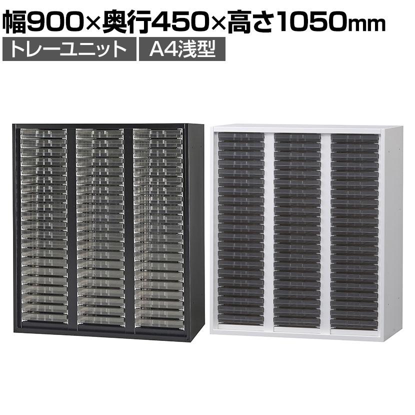オフィス収納 HOSシリーズ トレーユニット 3列21段(A4浅型) 書類整理 収納 スチール書庫 国産 幅900×奥行450×高さ1050mm