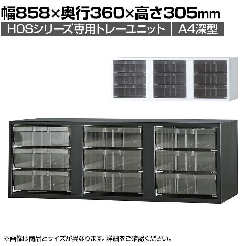 [オプション]オフィス収納 HOSシリーズ トレーユニット A4深型3列3段(ビルトイン) 書類整理 収納 国産 奥行360mm
