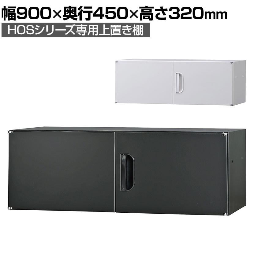 オフィス収納 HOSシリーズ 上置き棚 書類整理 収納 スチール書庫 国産 幅900×奥行450×高さ320mm