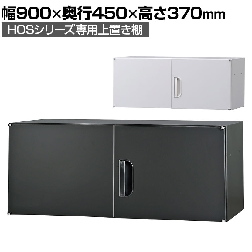 オフィス収納 HOSシリーズ 上置き棚 書類整理 収納 スチール書庫 国産 幅900×奥行450×高さ370mm