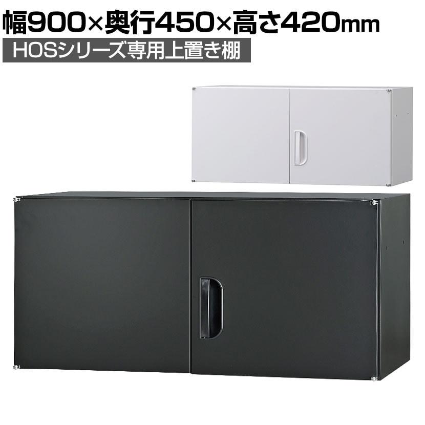 オフィス収納 HOSシリーズ 上置き棚 書類整理 収納 スチール書庫 国産 幅900×奥行450×高さ420mm