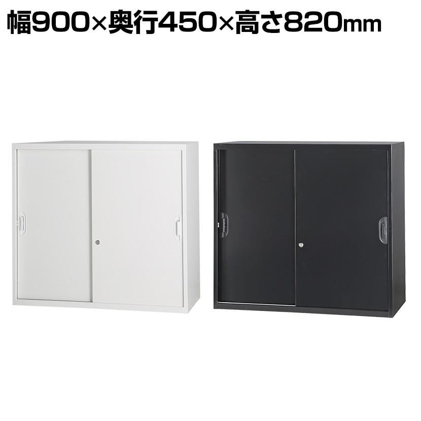 コンビネーションブロック 引き違い書庫 棚板付き スチールキャビネット 幅900×高さ820mm | NHS-H11