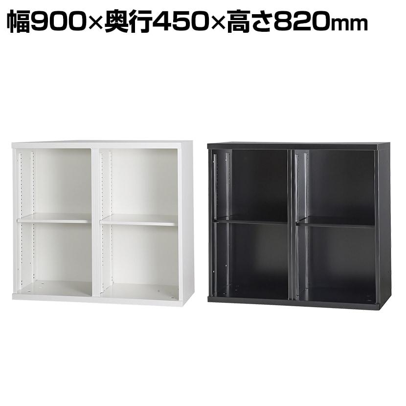 コンビネーションブロック オープン書庫 2列2段 棚板付き スチールキャビネット 幅900×高さ820mm | NHS-K21