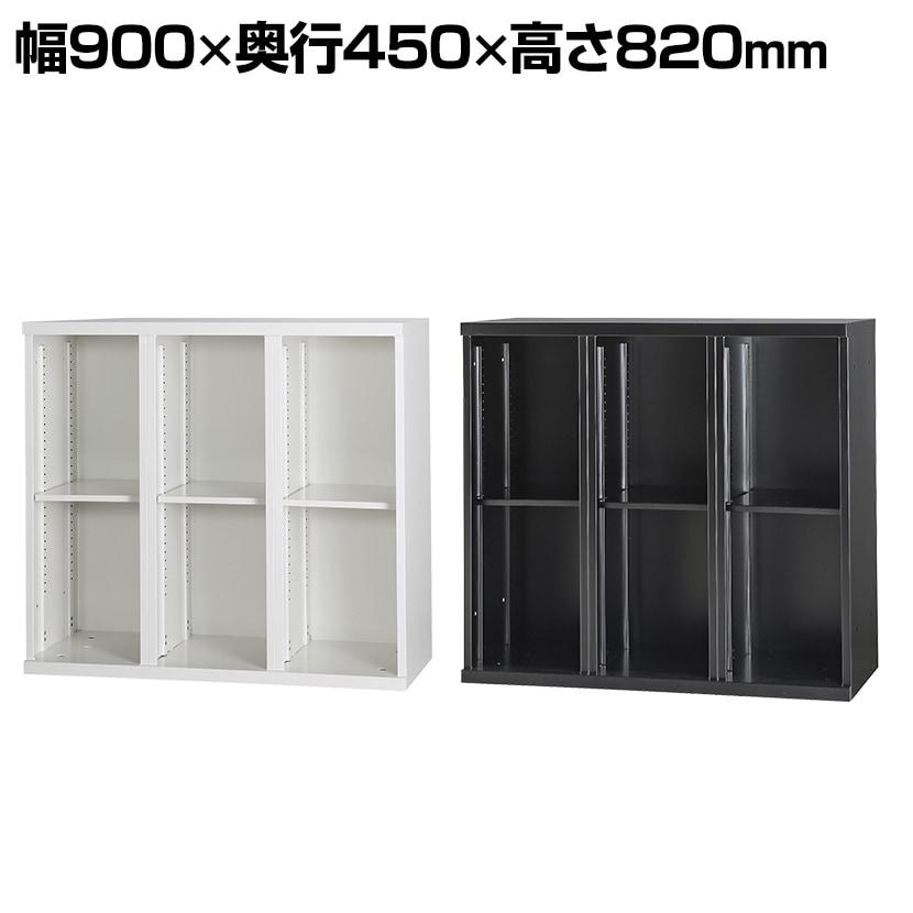 コンビネーションブロック オープン書庫 3列2段 棚板付き スチールキャビネット 幅900×高さ820mm | NHS-K31