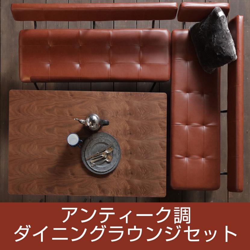 anthem (アンセム) アンティーク調ダイニングラウンジセット(テーブル+ベンチL字レイアウト) ブラウン ウォルナット天然木化粧板 リビング ICB-ANC-LD-S
