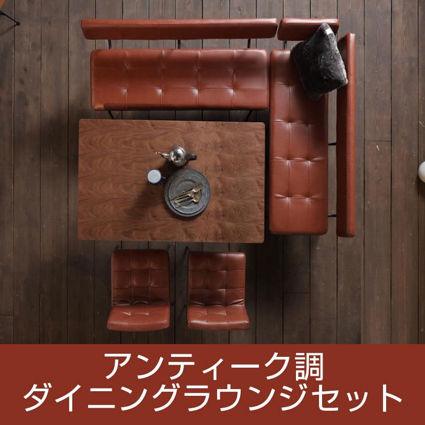anthem (アンセム) アンティーク調ダイニングラウンジセット(テーブル+ベンチL字レイアウト+チェア×2) ブラウン ウォルナット天然木化粧板 リビング ICB-ANC-LDC-S