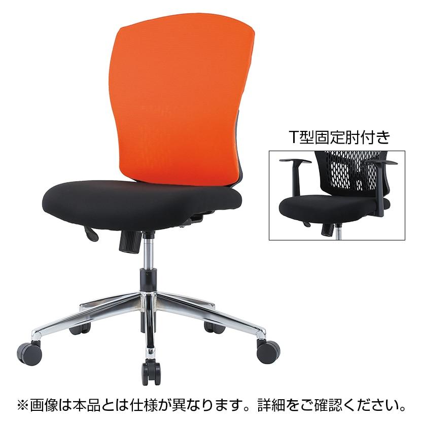 樹脂メッシュチェア T型固定肘 メッキ脚 幅485×奥行550×高さ902~982 座面高さ400~480mm