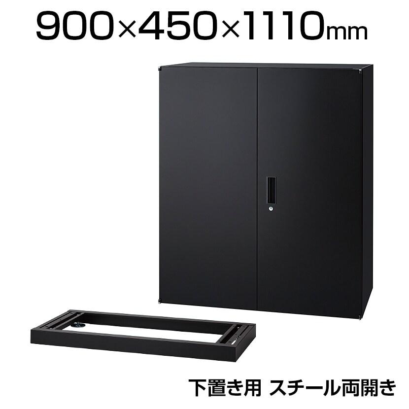 ICシリーズ 壁面収納庫 下置き スチール両開き ベース付き ブラック 幅900×奥行450×高さ1110mm IC-0910H 配送地域限定
