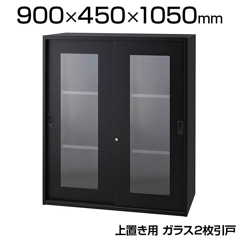ICシリーズ 壁面収納庫 上置き ガラス2枚引戸 ブラック 幅900×奥行450×高さ1050mm IC-0910SG 配送地域限定
