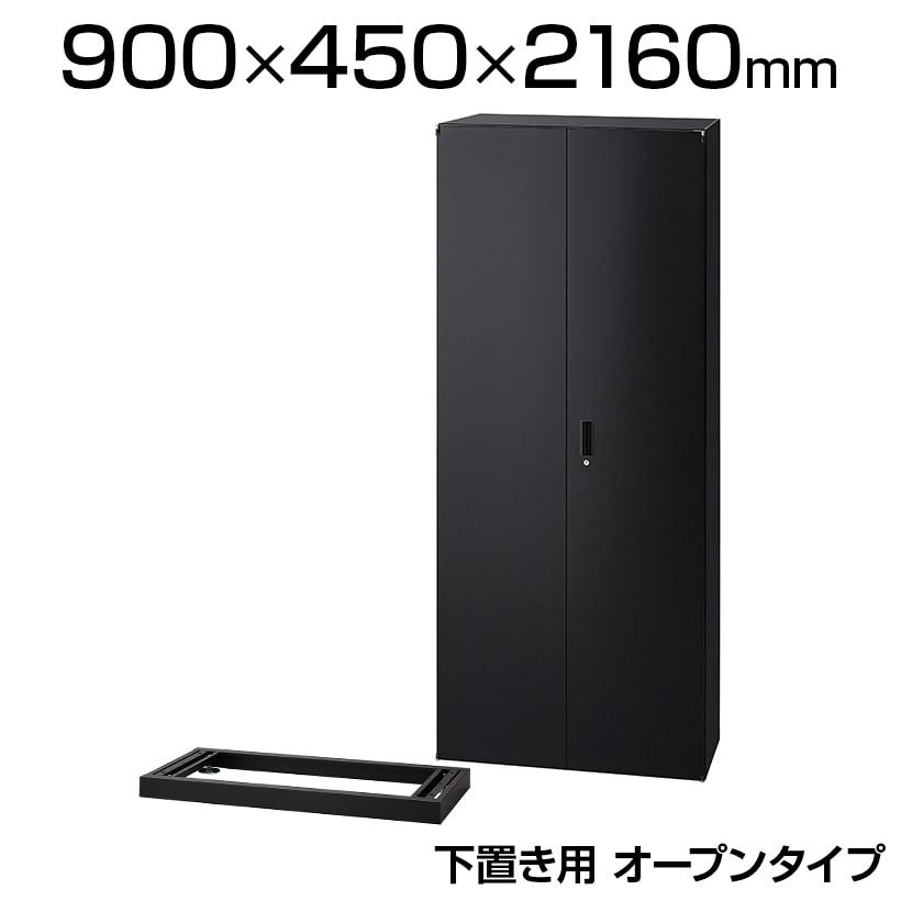 ICシリーズ 壁面収納庫 下置き スチール両開き ベース付き ブラック 幅900×奥行450×高さ2160mm IC-0921H 配送地域限定