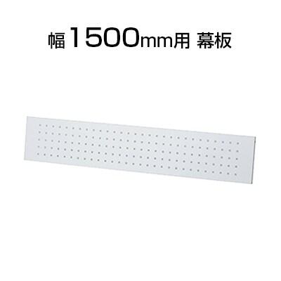 PNDシリーズ 平行スタックテーブル用幕板 幅1500mm用