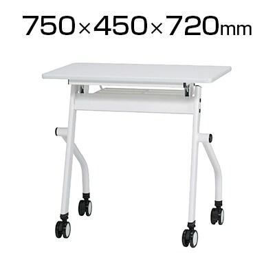 PNDシリーズ 平行スタックテーブル 幅750×奥行450×高さ720mm ミーティングテーブル フォールディングテーブル 幕板別売り