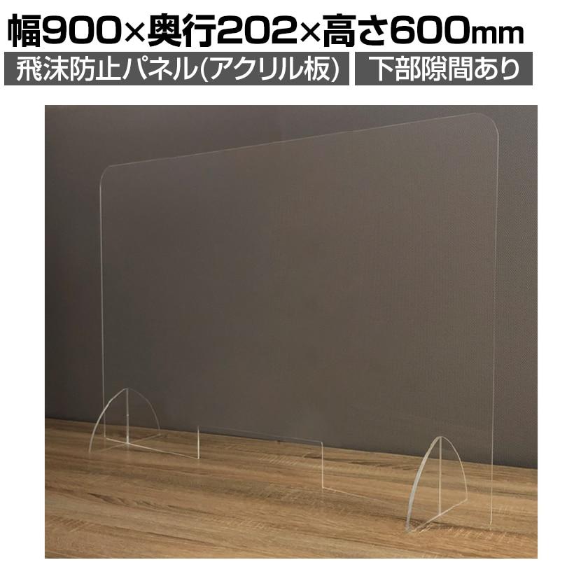 飛沫防止パネル アクリル板 3mm厚 透明 窓付き スタンド付き 卓上 ...