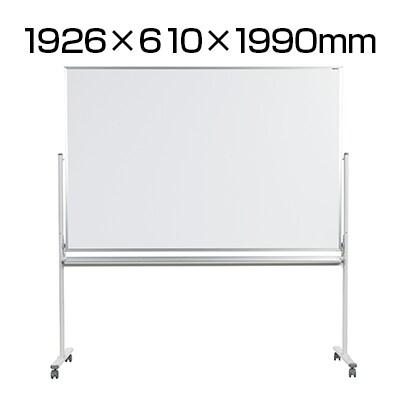 映写対応両面脚付ホワイトボード 両面映写対応仕様 メラミンフォームイレーザー1個、マーカー(黒・赤)各1本、マグネット2個付 国産 幅1926×奥行610×高さ1990mm