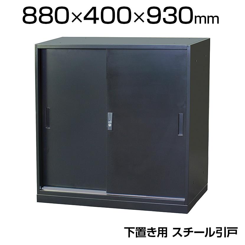 YSシリーズ 単体書庫 33タイプ 下置き スチール引戸 ベース付き ブラック 幅880×奥行400×高さ930mm YS-33S